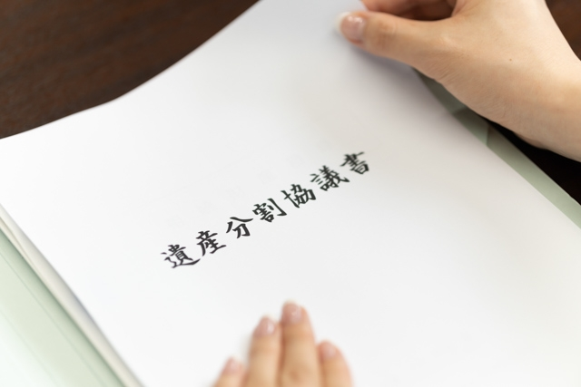 遺産分割協議書の写真