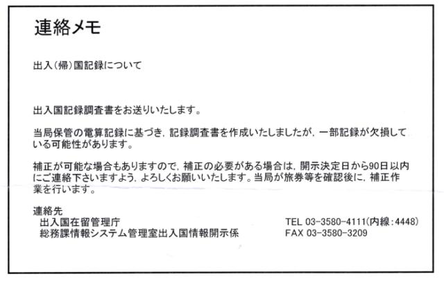 出入国在留管理庁からの連絡メモ