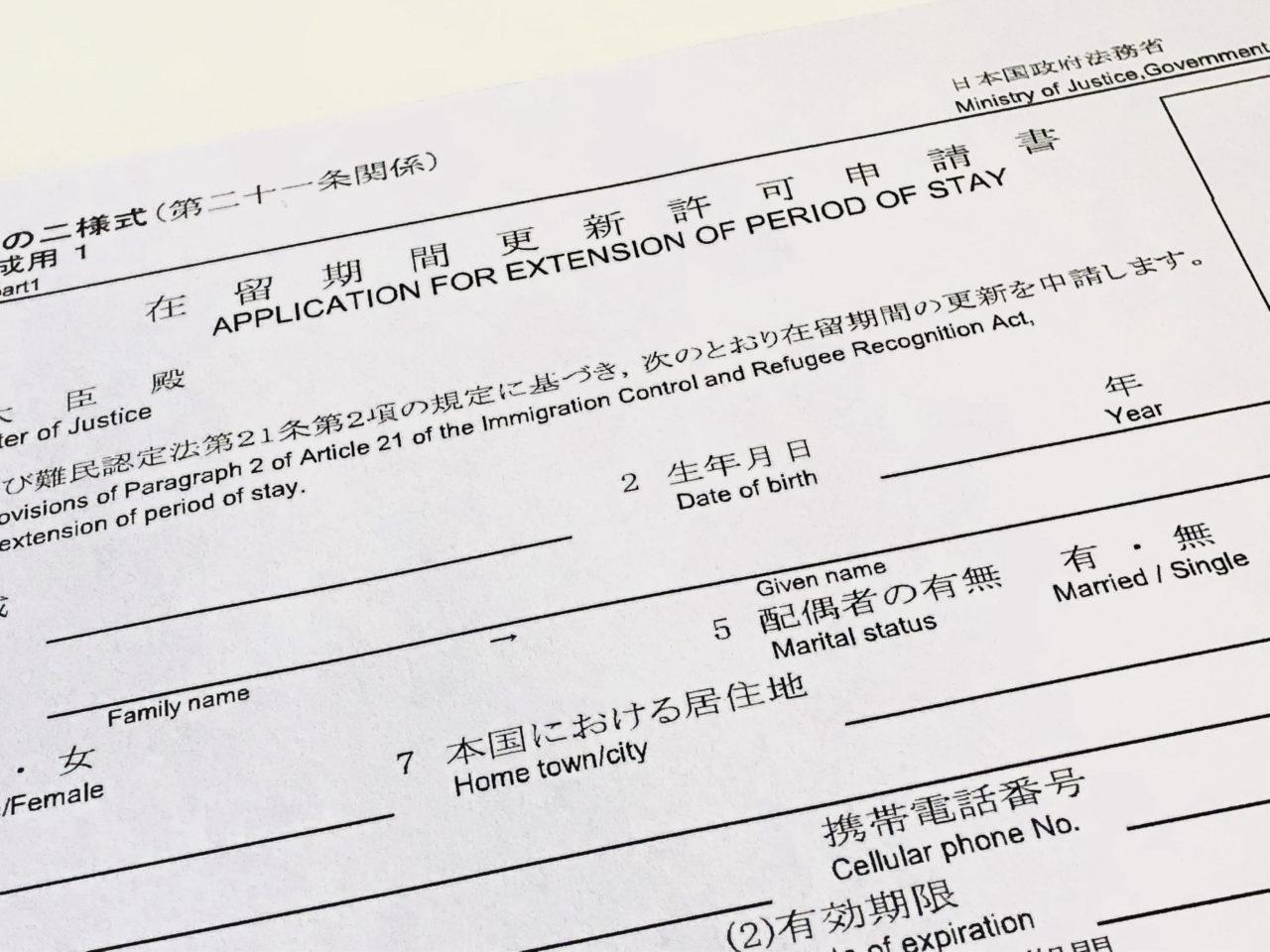 在留資格更新許可申請書